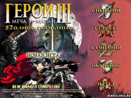 Главное меню Heroes of Might and Magic III