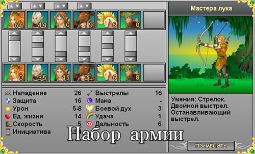 герои войны и денег игра за эльфа